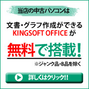 ���X�̃p�\�R����KINGSOFT OFFICE�������ŕt���Ă���I