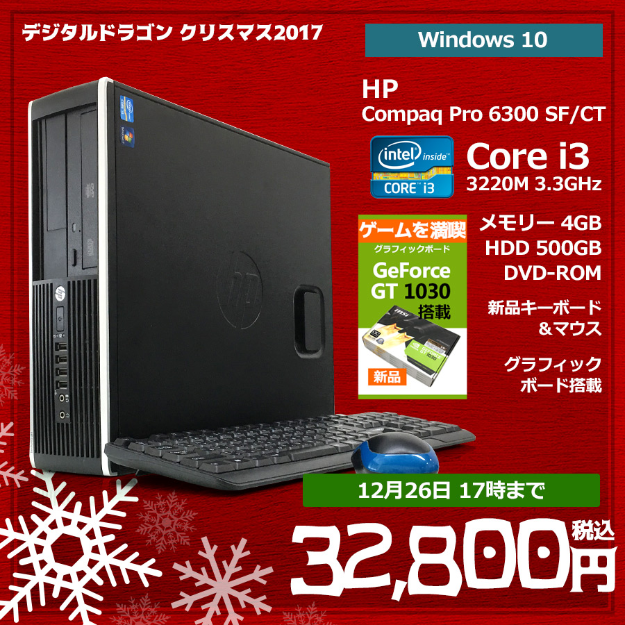 HP 【クリスマスSALE 限定10台】【GeForce GT 1030搭載】 Compaq Pro 6300 Core i3-3220 3.30GHz / メモリー4GB HDD500GB / Windows10 Home 64bit / DVD-ROM [SF/CT]