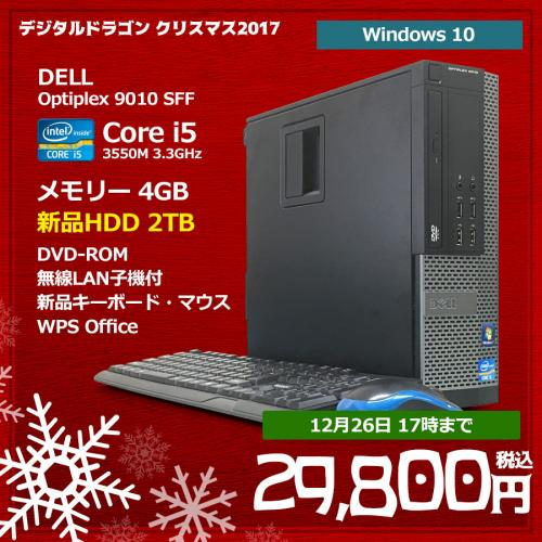 DELL 【クリスマスSALE】Optiplex 9010 Core i5 3550 3.3GHz / メモリー4GB 新品HDD2TB / Windows10 Home 64bit / DVD-ROM / 無線LAN子機付