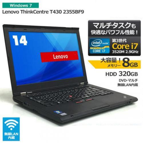 Lenovo ThinkPad T430s 2355BF9 Corei7 3520M 2.9GHz[最大3.6GHz] / メモリー8GB HDD320GB Windows7 Professional 64bit DVDマルチ 無線LAN内蔵 14型ワイド液晶[1600×900]