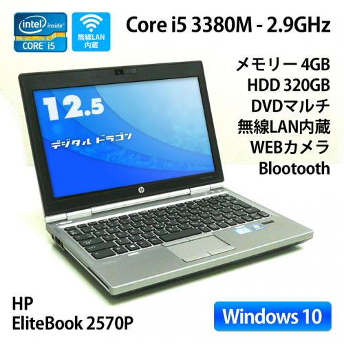 HP Elitebook 2570p Core i5 3380M 2.9GHz (メモリー4GB、HDD320GB、DVDマルチ、Windows10 Home 64bit、無線LAN内蔵、WEBカメラ・Bluetooth内蔵)