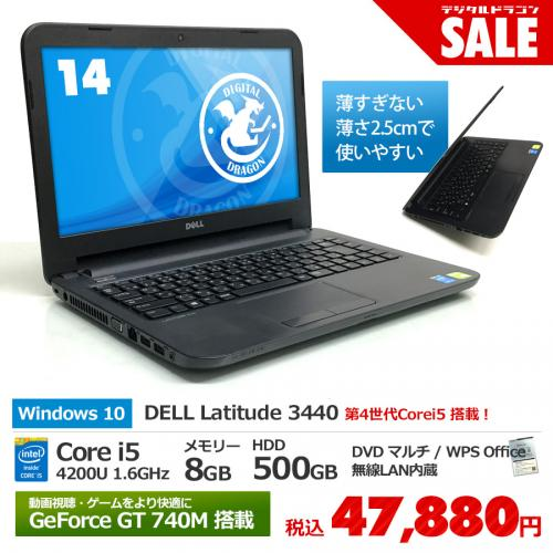 DELL 【セール】 即納 Latitude 3440 Corei5 4200U 1.6GHz[最大2.6GHz] メモリー8GB HDD500GB Windows10 Home 64bit DVDマルチ 14型 無線LAN内蔵 【GeForce GT 740M 搭載】