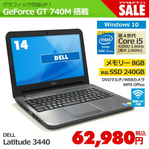 DELL Latitude 3440 Corei5 4200U 1.6GHz[最大2.6GHz] メモリー8GB 新品SSD240GB Windows10 Home 64bit DVDマルチ 14型 無線LAN内蔵 【GeForce GT 740M 搭載】