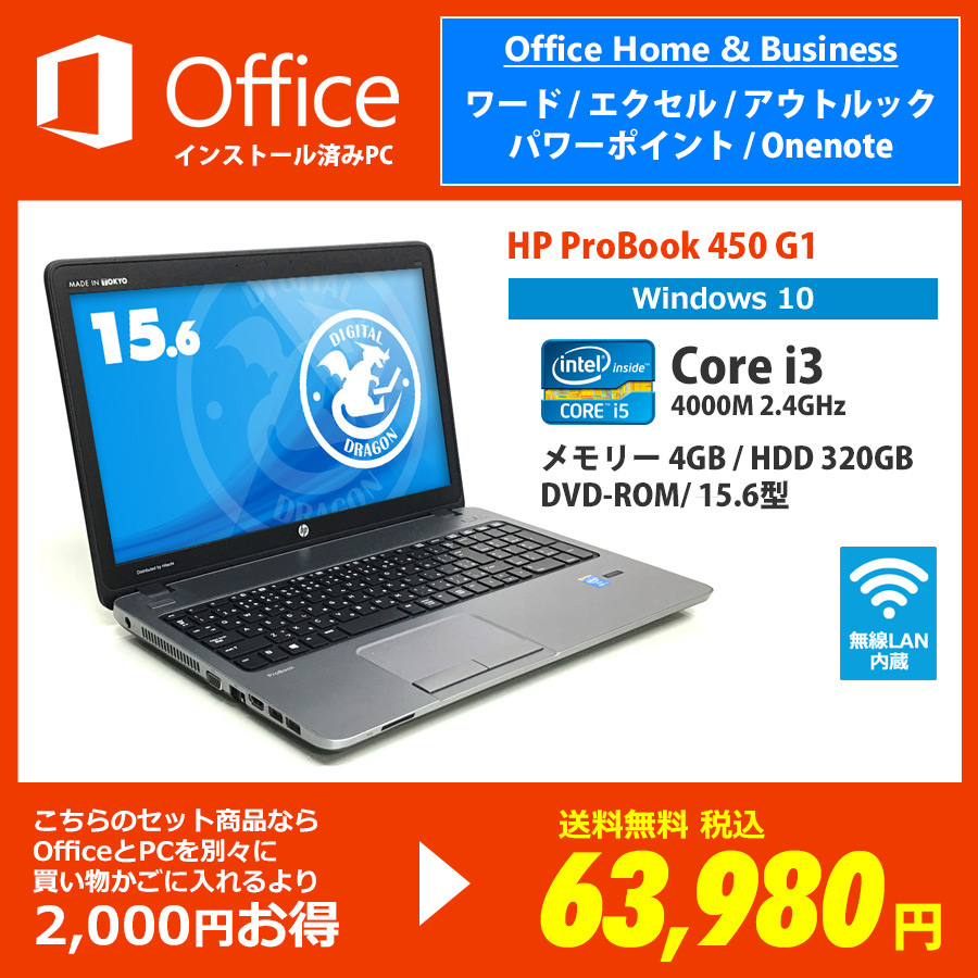 HP ProBook 450 G1 / Corei3 4000M 2.4GHz / メモリー4GB HDD320GB / DVD-ROM / 15.6型ワイド[1366×768] / 無線LAN内蔵 テンキー搭載 / Microsoft Office Home&Business Premium