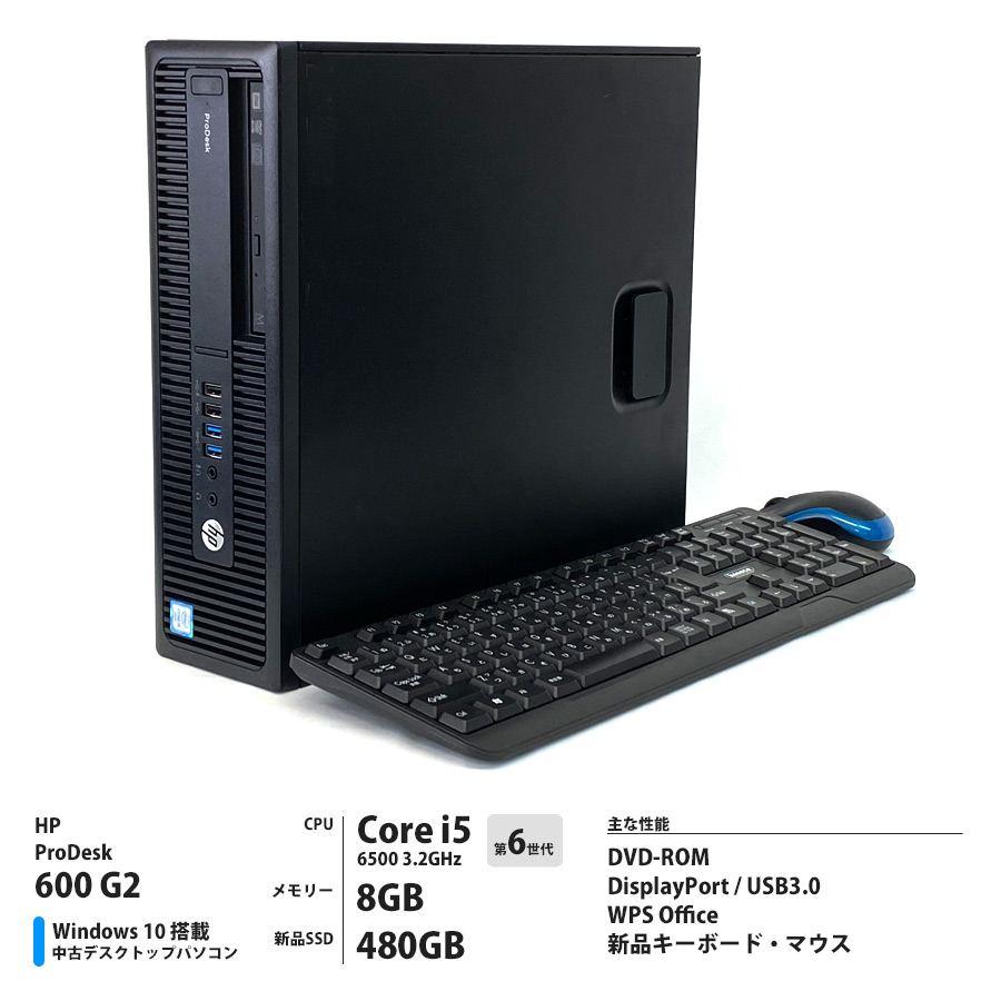 HP ProDesk 600 G2 第6世代 Corei5 6500 3.2GHz / メモリー8GB 新品SSD480GB / Windows10 Home 64bit / DVD-ROM [管理コード:4547]