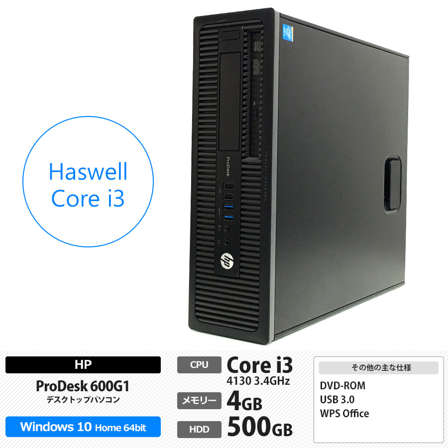 HP ProDesk 600 G1 Corei3 4130 3.4GHz / メモリー4GB HDD500GB / Windows10 Home 64bit / DVD-ROM ※キーボード・マウス別売