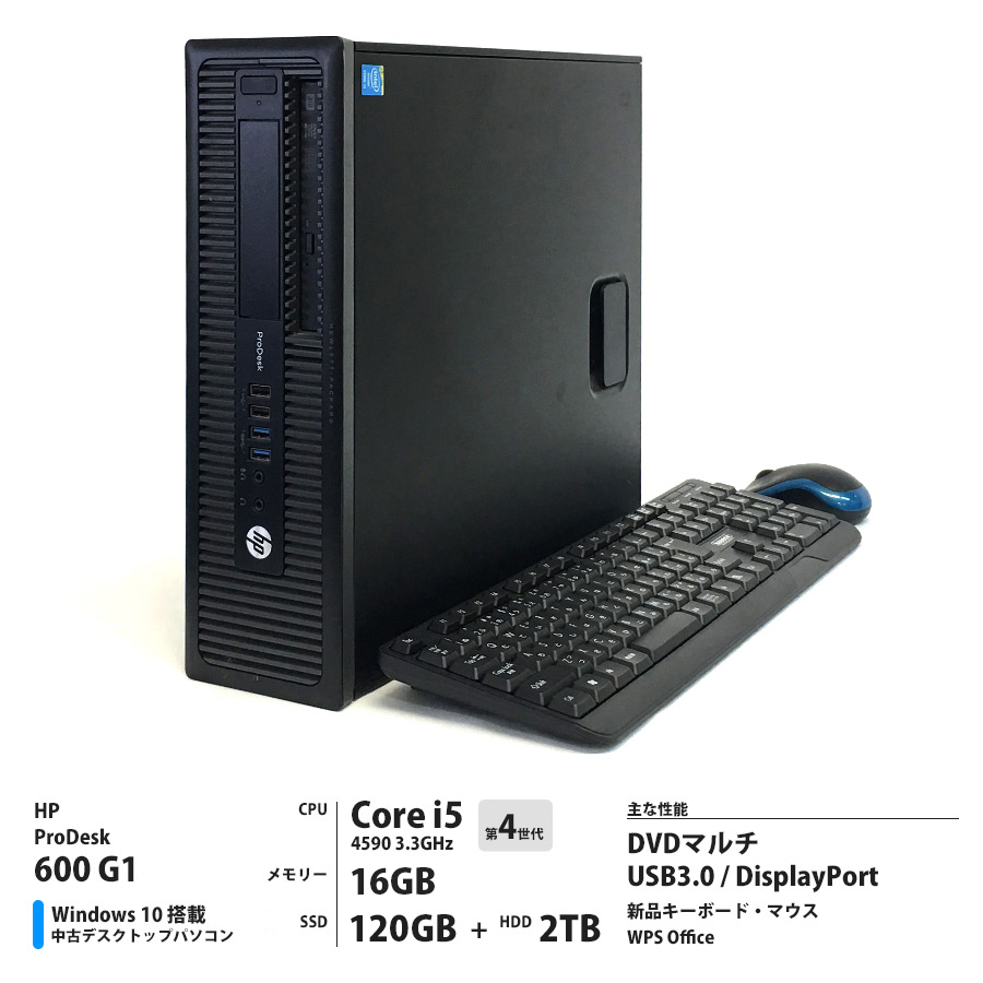 HP ProDesk 600 G1 / Core i5 4590 3.3GHz / メモリー16GB SSD120GB + HDD2TB / Windows10 Home 64bit / DVDマルチ  [管理コード:9547]