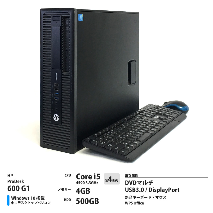 HP ProDesk 600 G1 / Core i5 4590 3.3GHz / メモリー4GB HDD500GB / Windows10 Home 64bit / DVDマルチ  [管理コード:9547]