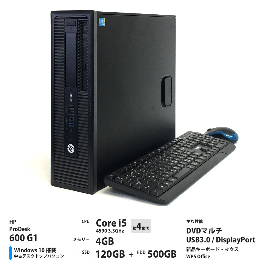 HP ProDesk 600 G1 / Core i5 4590 3.3GHz / メモリー4GB SSD120GB + HDD500GB / Windows10 Home 64bit / DVDマルチ  [管理コード:9547]