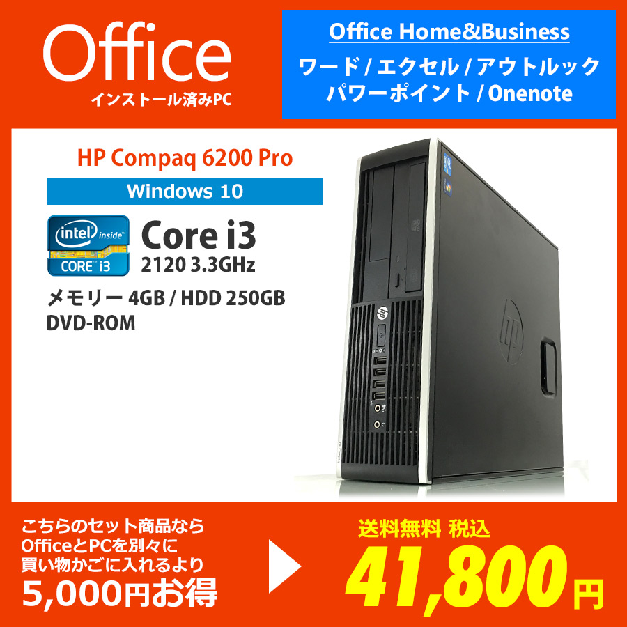HP 【Officeセットがお得!】Compaq 6200 Pro Corei3 2120 3.3GHz / メモリー4GB / HDD250GB / Windows10 Home 64bit / DVD-ROM / Microsoft Office Home&Business Premiumインストール済み ※キーボード・マウス別売り