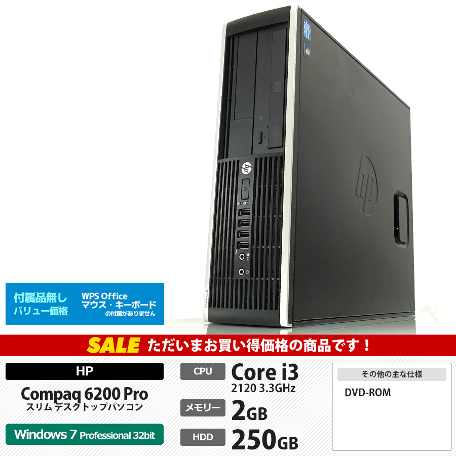 HP 【セール】Compaq 6200 Pro SF/CT Core i3-2120 3.3GHz / メモリー2GB HDD250GB / Windows7 Pro 32bit / DVD-ROM ※WPS Office キーボード・マウスの付属がありません。