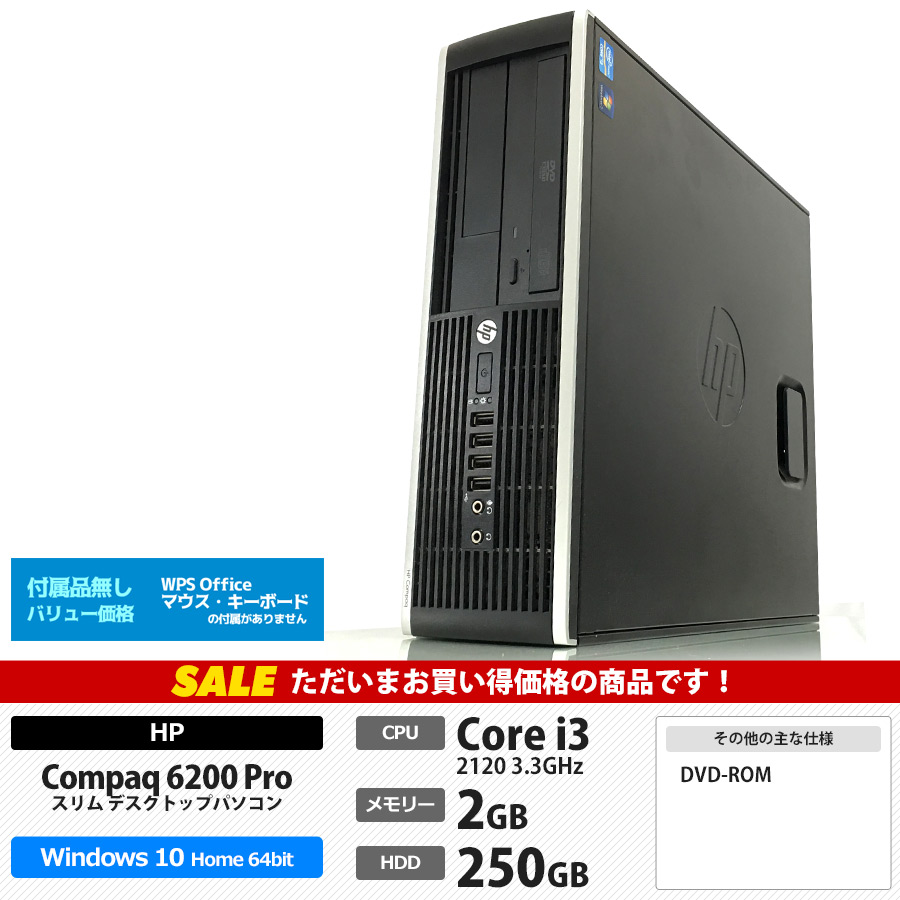【セール】Compaq 6200 Pro SF/CT Core i3-2120 3.3GHz / メモリー2GB HDD250GB / Windows10 Home 64bit / DVD-ROM ※WPS Office キーボード・マウスの付属がありません。