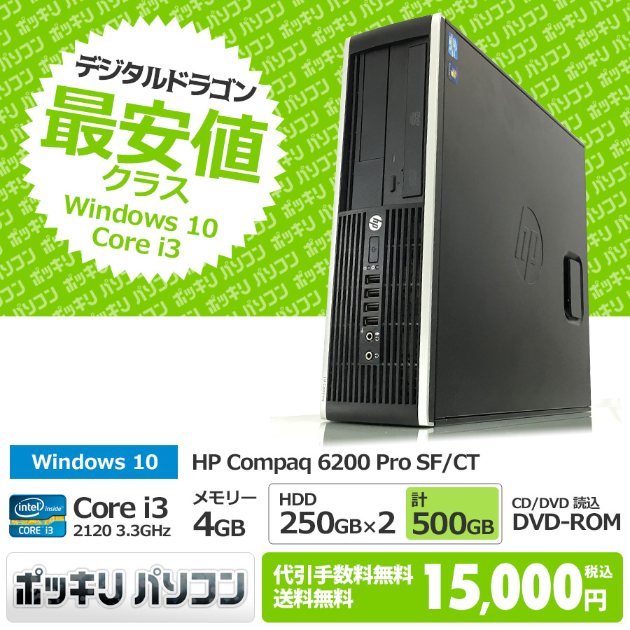 HP 【15,000円ポッキリ】Compaq 6200 Pro SF/CT Core i3-2120 3.3GHz / メモリー4GB HDD250GB×2 [計500GB] / Windows10 Home 64bit / DVD-ROM ※WPS Office キーボード・マウス別売