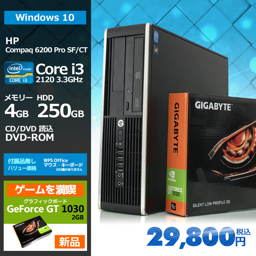HP Compaq 6200 Pro SF/CT Core i3-2120 3.3GHz / メモリー4GB HDD250GB / Windows10 Home 64bit / DVD-ROM / GIGABYTE GeForce GT 1030 ※WPS Office キーボード・マウスの付属がありません。