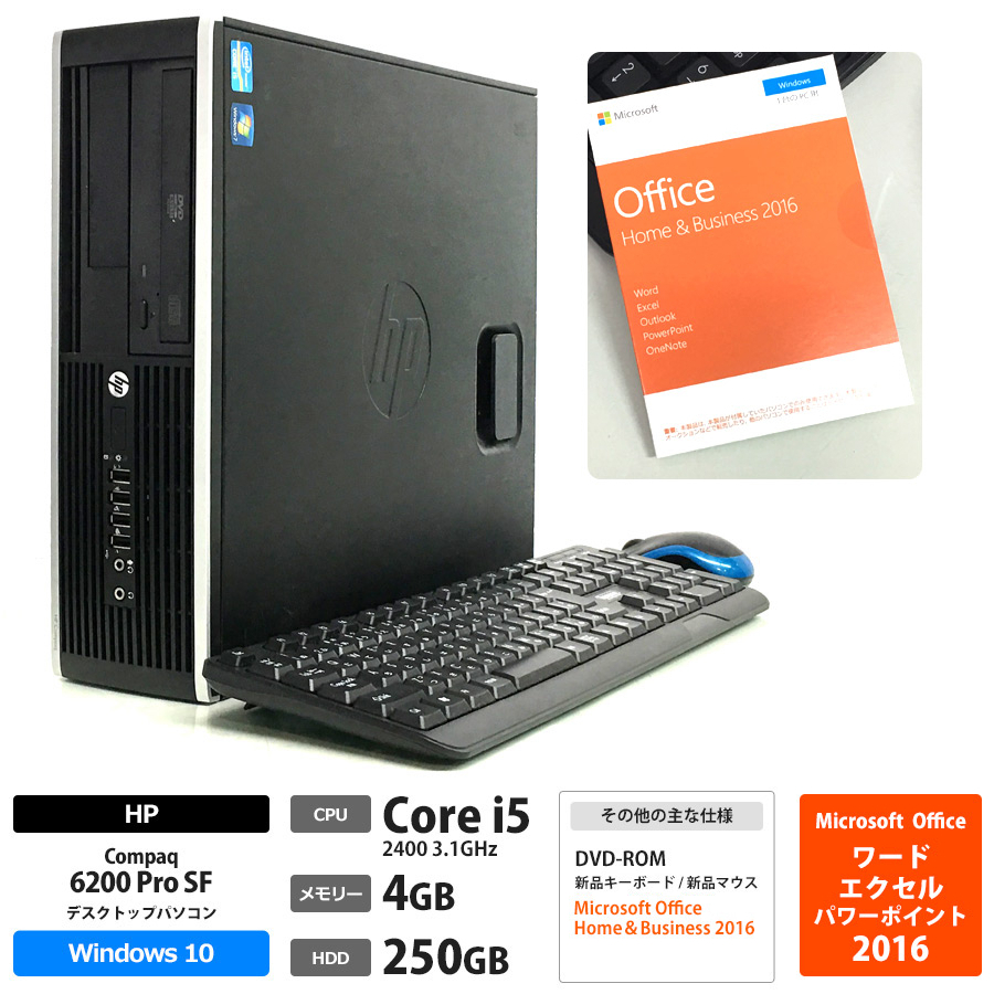 HP Office 2016 Home & Business / Compaq 6200 Pro SF / Corei5 2400 3.1GHz / メモリー4GB HDD250GB / Windows10 Home 64bit / DVD-ROM
