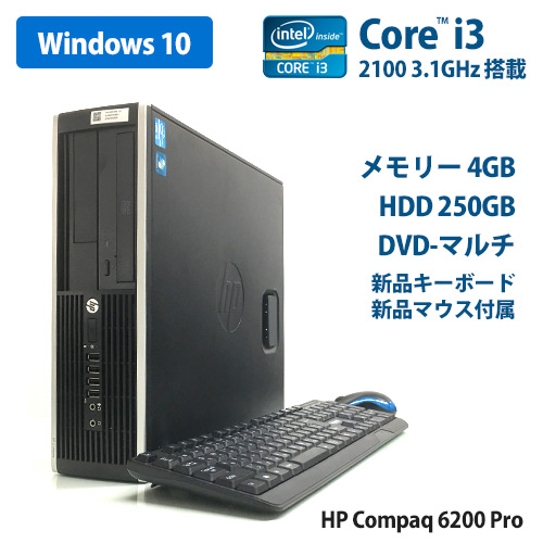 HP Compaq 6200 Pro Corei3 2100 3.1GHz (メモリー4GB、HDD250GB、Windows10 Home 64bit、DVD-マルチ)