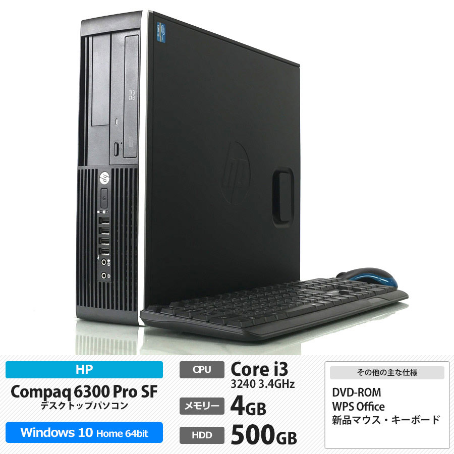 HP Compaq Pro 6300 Core i3 3240 3.40GHz / メモリー4GB HDD500GB / Windows10 Home 64bit / DVD-ROM