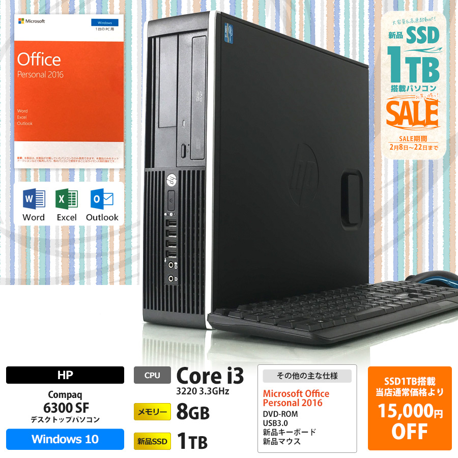 HP 【期間限定 15,000円OFF 新品SSD1TB】Compaq Pro 6300 SF / Corei3 3220 3.3GHz / メモリー8GB 新品SSD1TB / Windows10 Home 64bit / DVD-ROM / Microsoft Office Personal 2016 プリインストール版 [Word、Excel、Oultook]