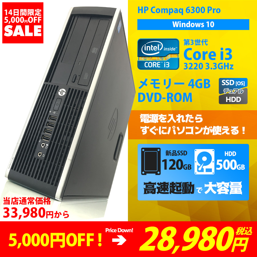 HP 【2月28日まで 5,000円OFF】 Compaq Pro 6300 / Core i3 3220 3.30GHz / メモリー4GB 新品SSD120GB+HDD500GB / Windows10 Home 64bit / DVD-ROM ※WPS Office キーボード・マウスの付属なし