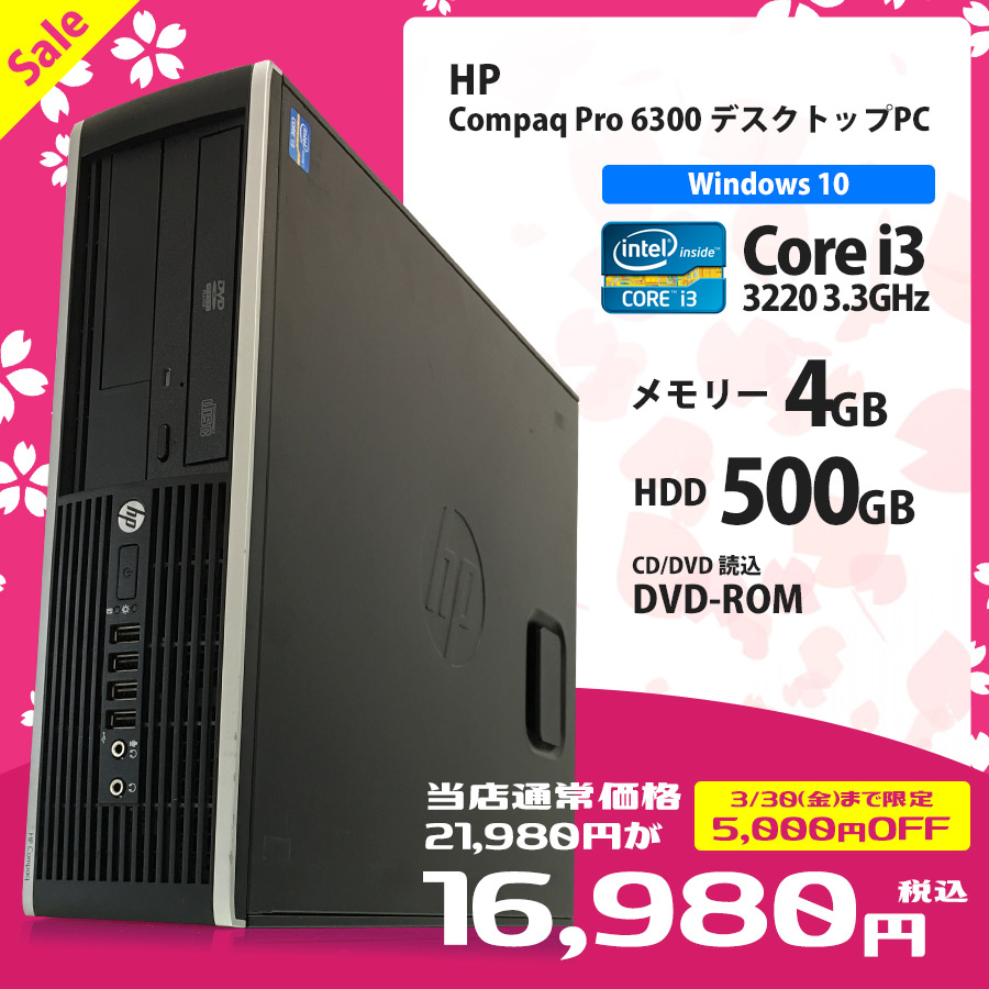 【セール】【5,000円OFF】Compaq Pro 6300 Core i3-3220 3.30GHz / メモリー4GB HDD500GB / Windows10 Home 64bit / DVD-ROM / ※WPS Office、マウス、キーボード別売