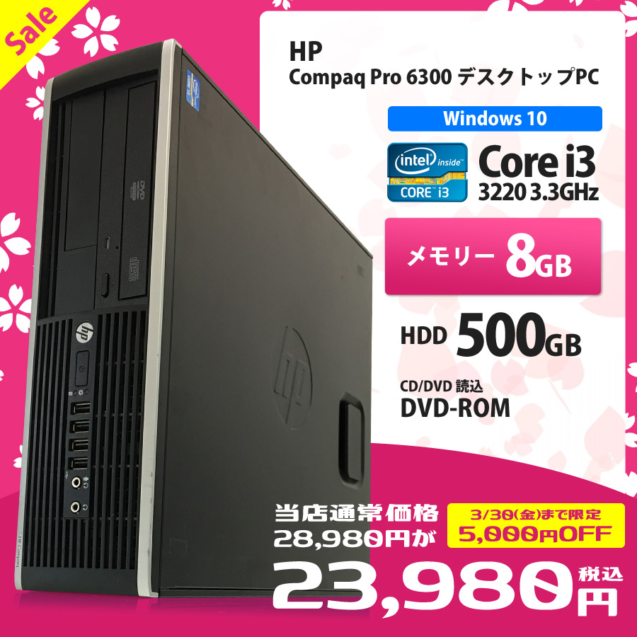 HP 【セール】【5,000円OFF】Compaq Pro 6300 Core i3-3220 3.30GHz / メモリー8GB HDD500GB / Windows10 Home 64bit / DVD-ROM / ※WPS Office、マウス、キーボード別売