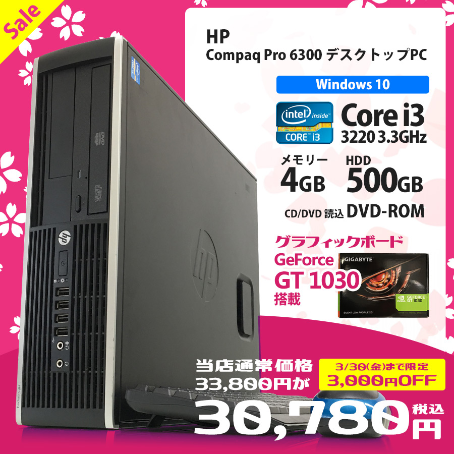 HP 【セール】【3,000円OFF】 Compaq Pro 6300 Core i3 3220 3.30GHz / メモリー4GB HDD500GB / Windows10 Home 64bit / DVD-ROM / GIGABYTE GeForce GT 1030搭載 [SF/CT]