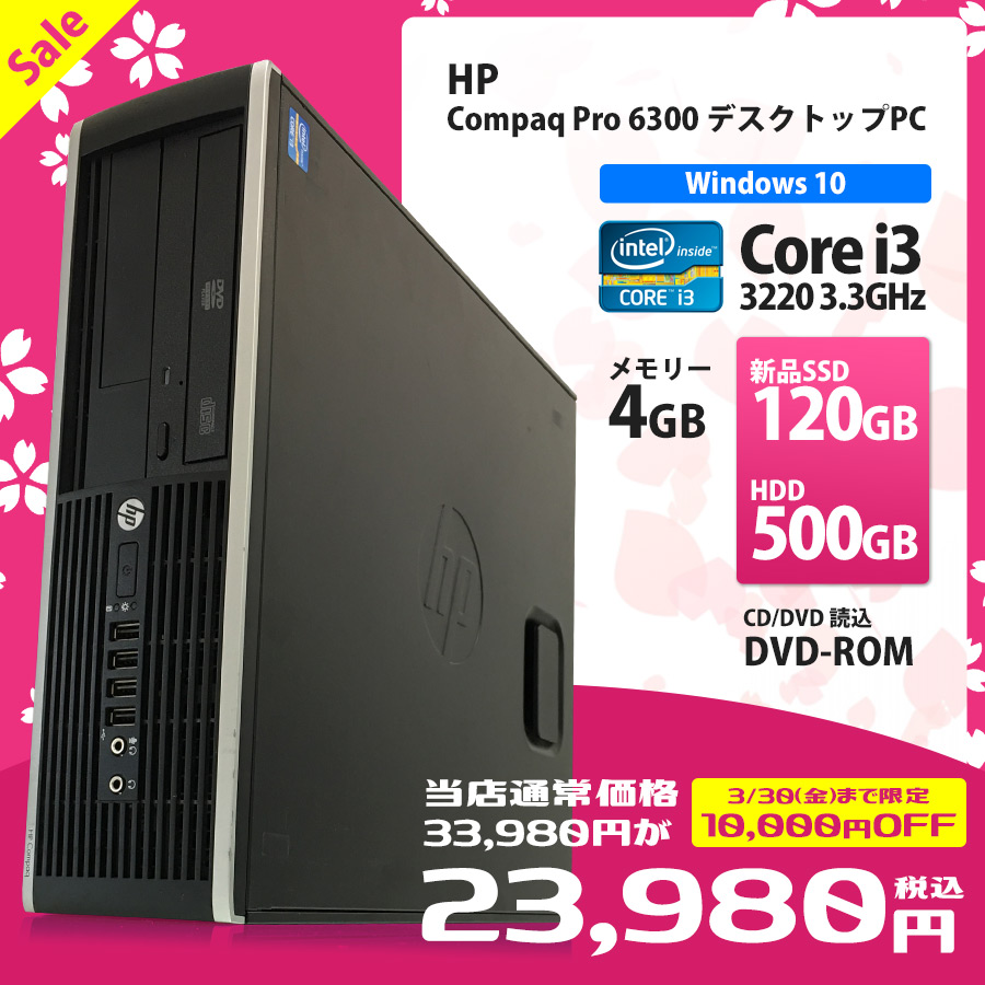 【セール】【10,000円OFF】 Compaq Pro 6300 Core i3-3220 3.30GHz / メモリー4GB 新品SSD120GB+HDD500GB / Windows10 Home 64bit / DVD-ROM ※WPSOffice、マウス、キーボード別売