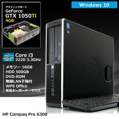 HP 【ゲーミングPC】【GeForce GTX 1050Ti 搭載】 Compaq Pro 6300 Corei3 3220 3.30GHz(メモリー16GB、HDD500GB、Windows10 Home 64bit、DVD-ROM、無線LAN子機付き)