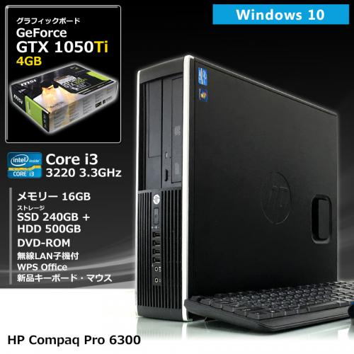 HP 【ゲーミングPC】【GeForce GTX 1050Ti 搭載】 Compaq Pro 6300 Corei3 3220 3.30GHz(メモリー16GB、新品SSD240GB+HDD500GB、Windows10 Home 64bit、DVD-ROM、無線LAN子機付き)