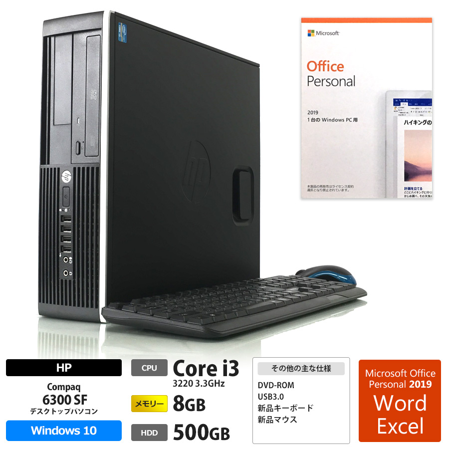 HP Office2019付 Compaq Pro 6300 SF / Corei3 3220 3.3GHz / メモリー8GB HDD500GB / Windows10 Home 64bit / DVD-ROM / Microsoft Office Personal 2019 プリインストール[Word、Excel、Outlook]