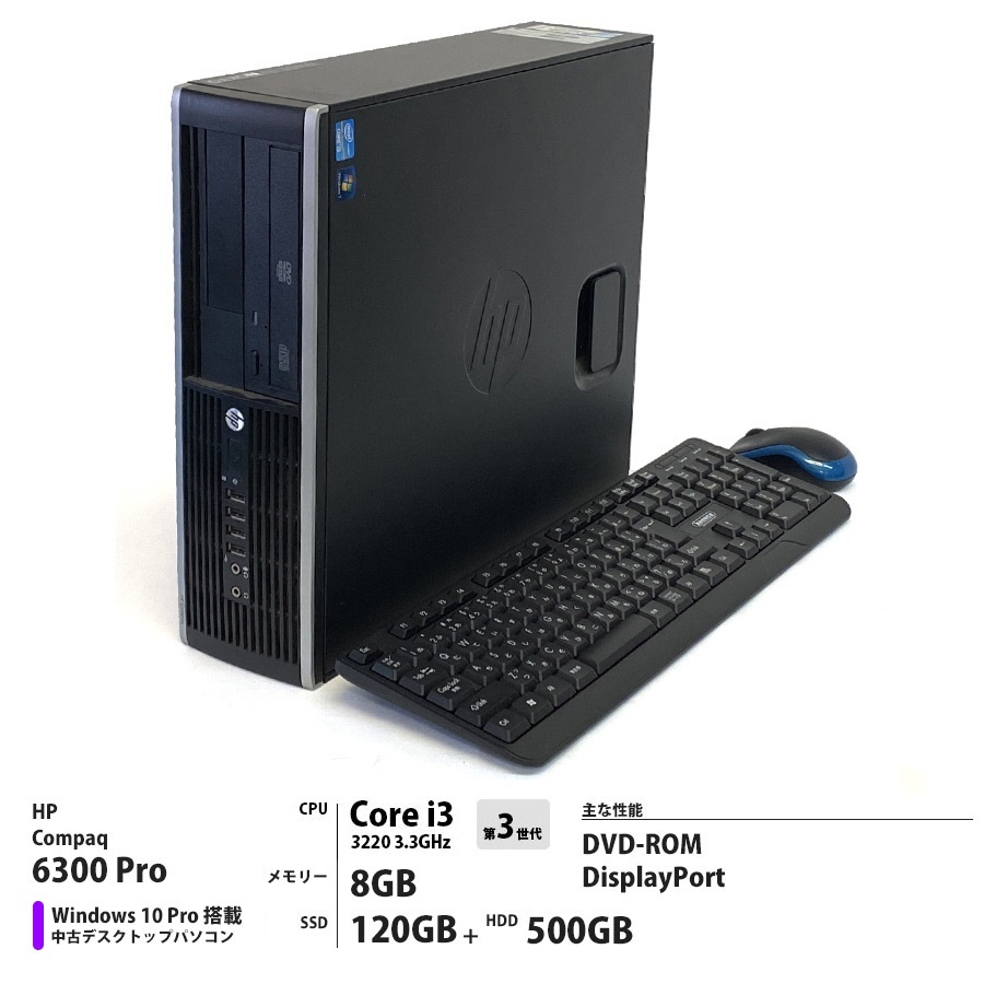HP 【即納】 Compaq Pro 6300 SF / Corei3 3220 3.3GHz / メモリー8GB SSD120GB + HDD500GB / Windows10 Pro 64bit / DVD-ROM [管理コード:0601]