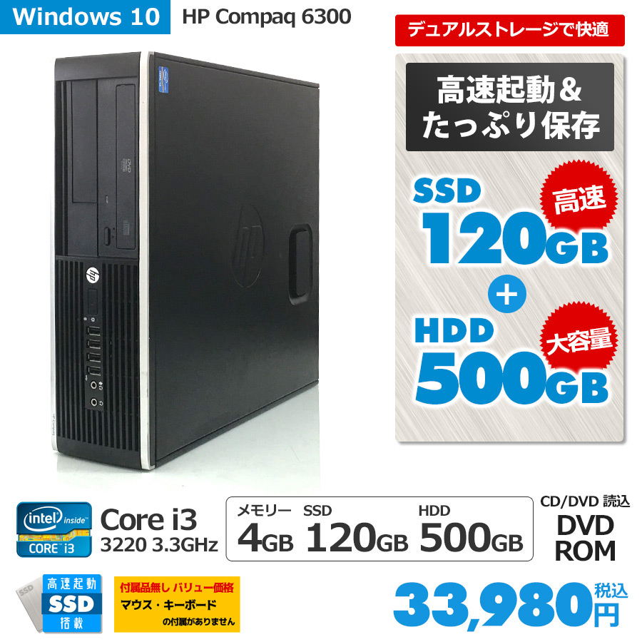 HP Compaq Pro 6300 Core i3-3220 3.30GHz(メモリー4GB、新品SSD120GB+HDD500GB、Windows10 Home 64bit、DVD-ROM)※WPSOffice、マウス、キーボード付属なし