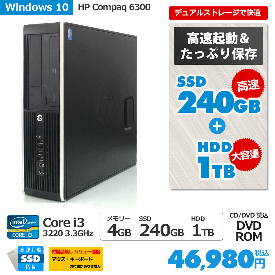 HP Compaq Pro 6300 Core i3-3220 3.30GHz(メモリー4GB、新品SSD240GB+HDD1TB、Windows10 Home 64bit、DVD-ROM)※WPSOffice、マウス、キーボード付属なし