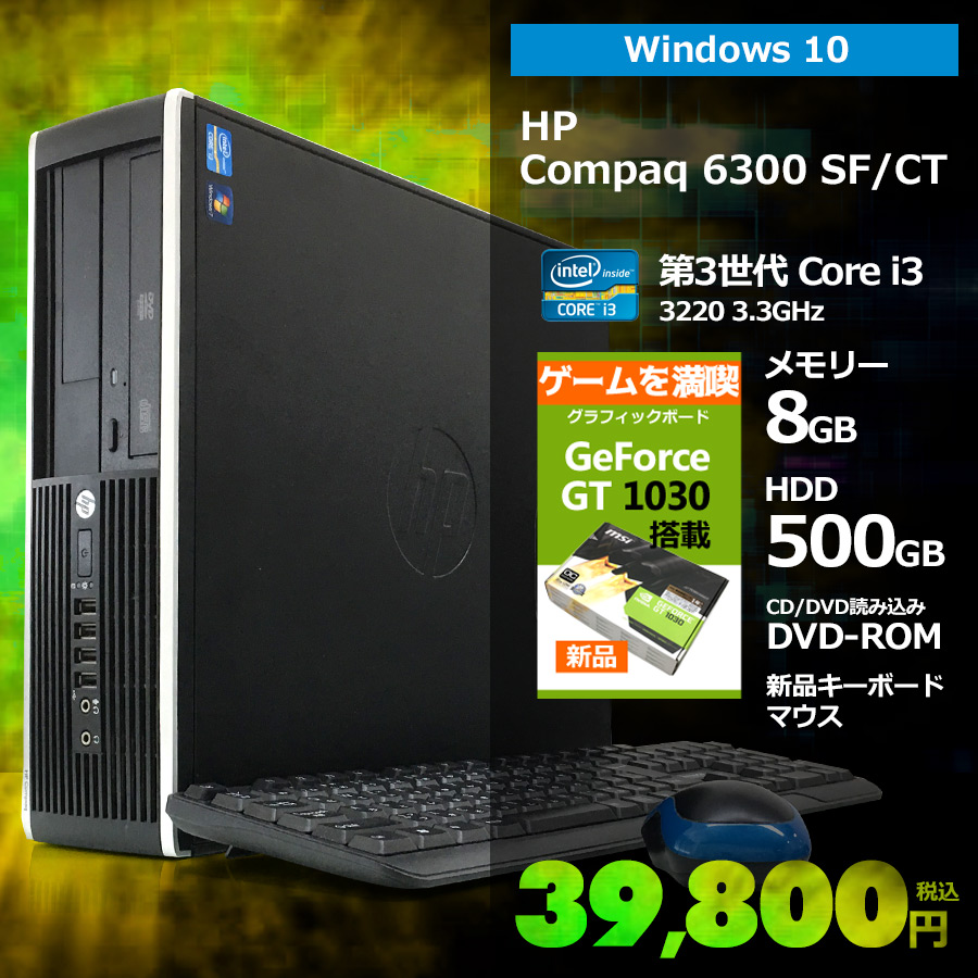 HP 【GeForce GT 1030搭載】 Compaq Pro 6300 SF/CT Core i3-3220 3.30GHz / メモリー8GB HDD500GB / Windows10 Home 64bit / DVD-ROM [SF/CT]