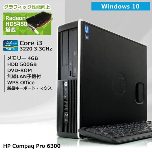 HP 【Radeon HD5450搭載】 Compaq Pro 6300 Core i3-3220 3.30GHz(メモリー4GB、HDD500GB、Windows10 Home 64bit、DVD-ROM、無線LAN子機付き)
