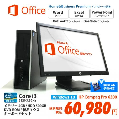 HP Compaq Pro 6300 Core i3-3220 3.30GHz(メモリー4GB、HDD500GB、Windows10 Home 64bit、DVD-ROM、無線LAN子機付き)+23型ワイド液晶、Microsoft Office Home&Business Premium プリインストール