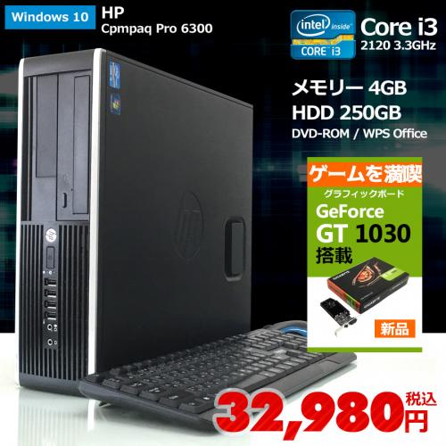 HP 【グラフィックボード搭載】【GeForce GT 1030 搭載】Compaq Pro 6300 Core i3-2120 3.3GHz(メモリー4GB、HDD250GB、Windows10 Home 64bit、DVD-ROM)