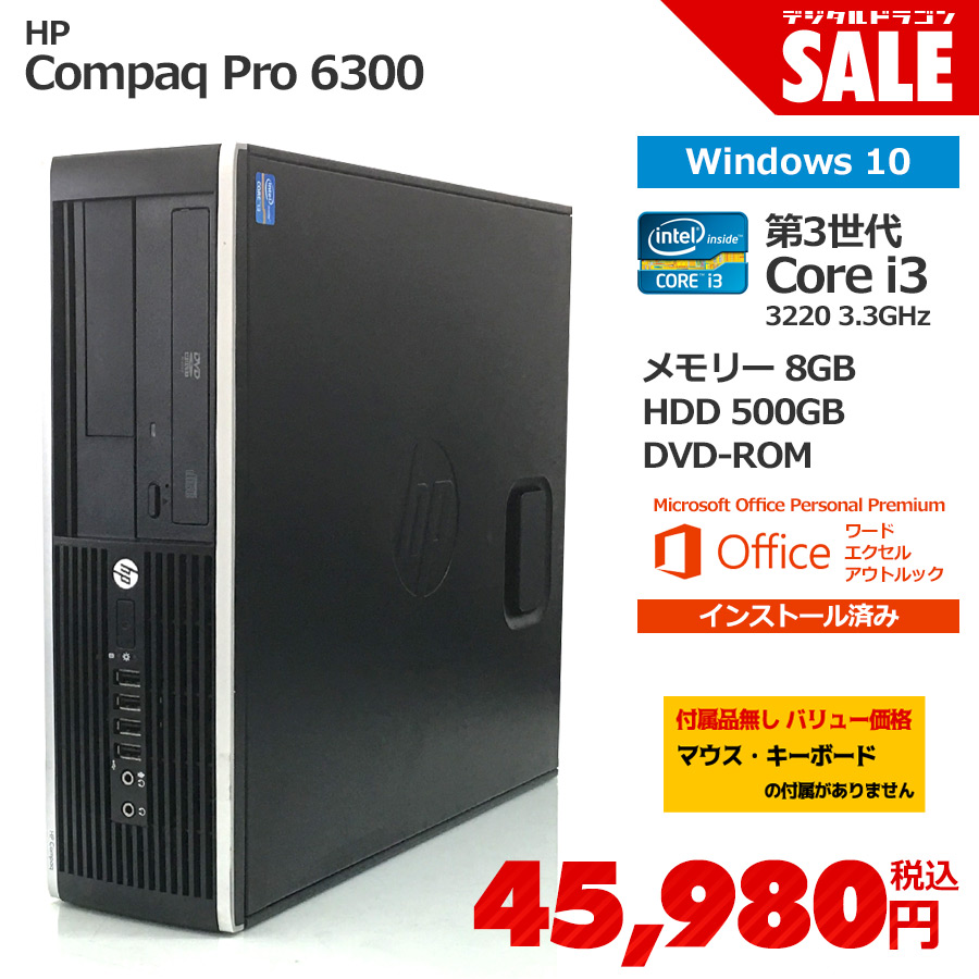 HP セール Compaq Pro 6300 Core i3-3220 3.30GHz(メモリー8GB、HDD500GB、Windows10 Home 64bit、DVD-ROM)+Microsoft Office Personal Premium ※マウス、キーボード付属なし