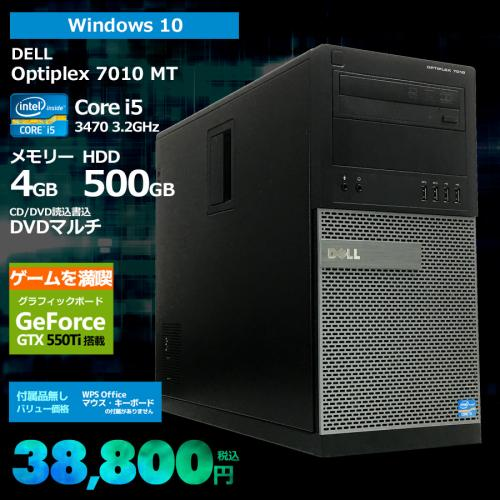 DELL 【GIGABYTE Geforce GTX 550Ti搭載】OptiPlex 7010 MT ミニタワー Corei5 3470 3.20GHz / メモリー4GB / HDD500GB / Windows10 Home 64bit / DVDマルチ / GIGABYTE Geforce GTX 550Ti 搭載 ※WPS Office、キーボード・マウス別売り