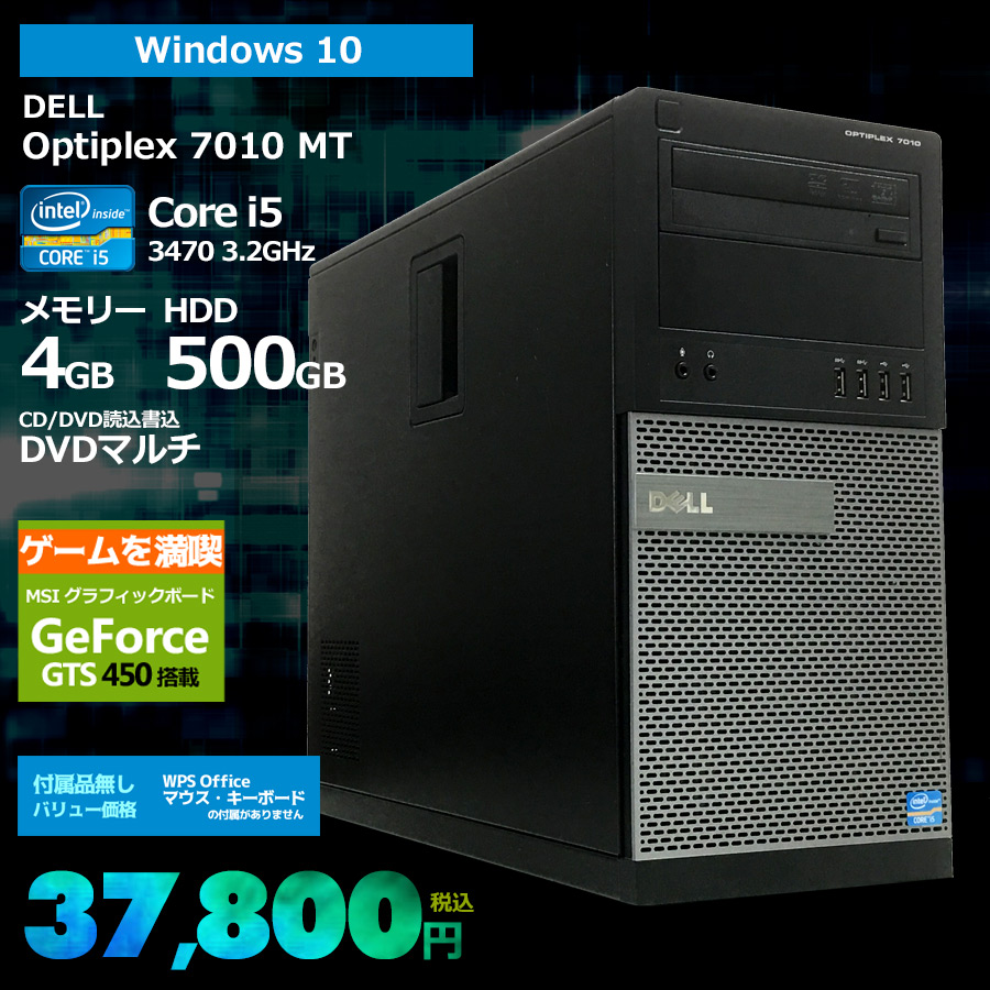 DELL 【MSI Geforce GTS 450搭載】OptiPlex 7010 MT ミニタワー Corei5 3470 3.20GHz / メモリー4GB / HDD500GB / Windows10 Home 64bit / DVDマルチ / MSI Geforce GTS 450 搭載 ※WPS Office、キーボード・マウス別売り