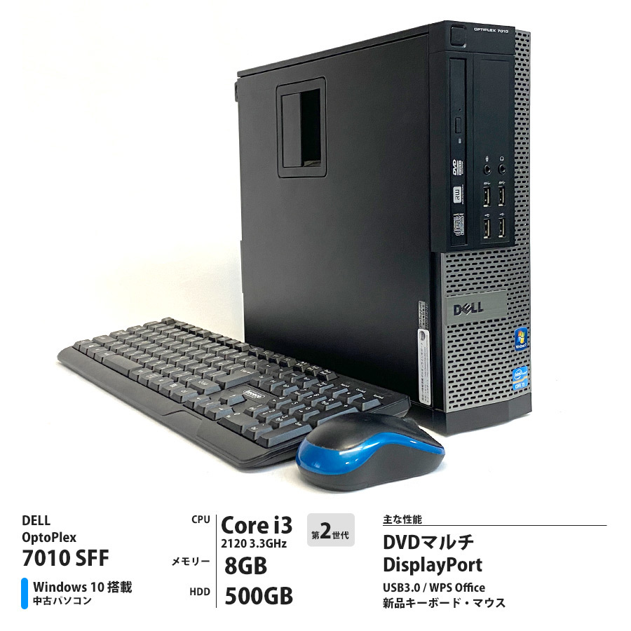 DELL OptiPlex 7010 SFF Corei3 2120 3.3GHz / メモリー8GB HDD500GB / Windows10 Home 64bit / DVDマルチ [管理番号:2693]