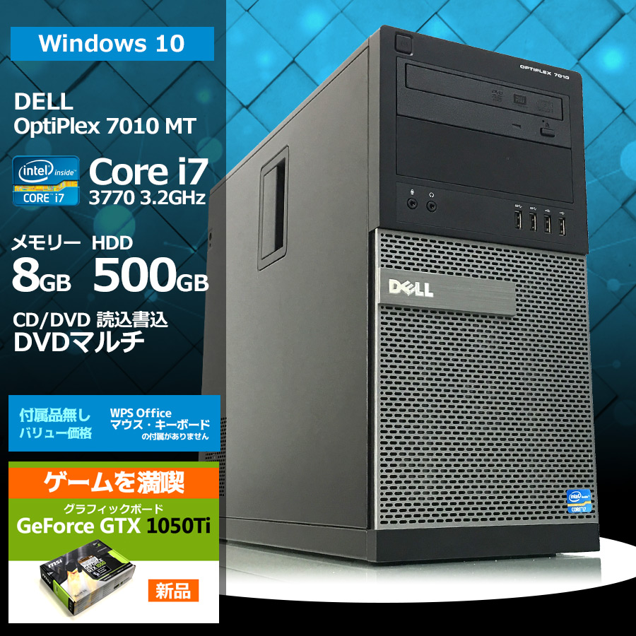 DELL OptiPlex 7010 MT ミニタワー / Corei7 3770 3.40GHz / メモリー8GB HDD500GB / Windows10 Home 64bit / DVDマルチ / 新品 Geforce GTX 1050Ti 搭載 ※WPS Office、キーボード・マウス別売り