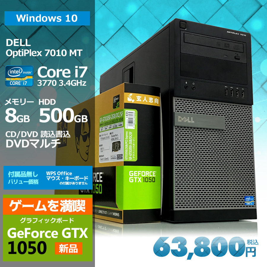 DELL OptiPlex 7010 MT Corei7-3770 3.40GHz / メモリー8GB / HDD500GB / Windows10 Home 64bit / DVDマルチ / 玄人志向 GeForce GTX 1050 [2GB] ※WPS Office キーボード・マウスの付属がありません。