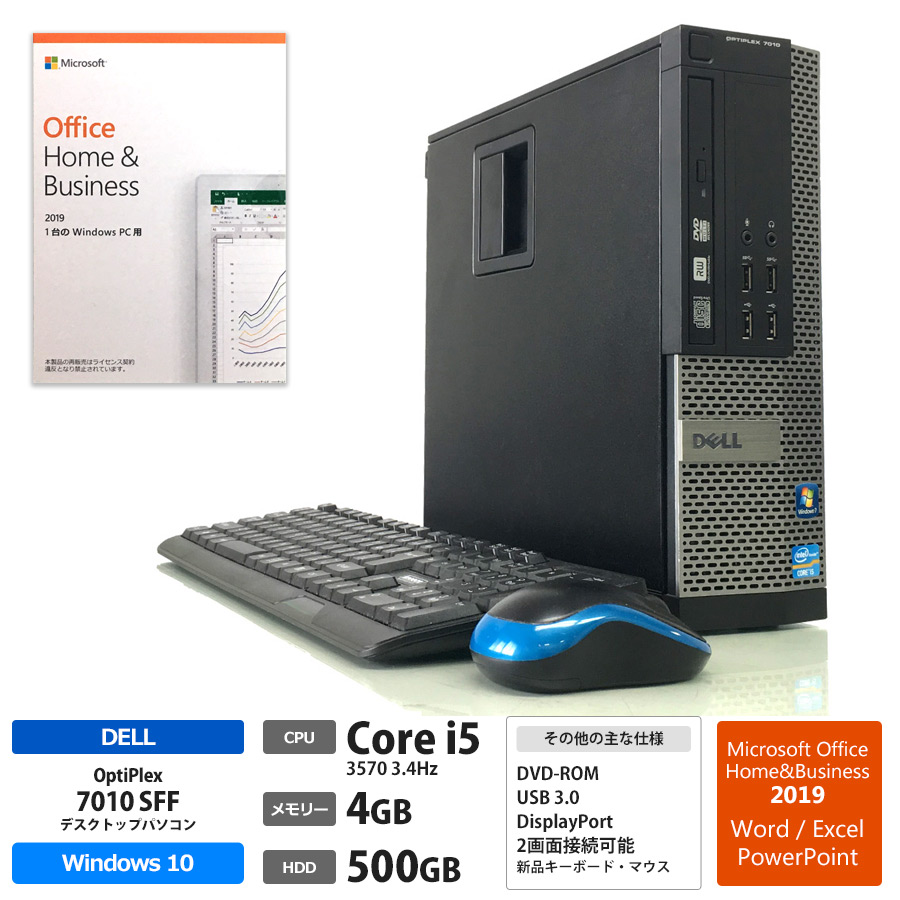 HP OptiPlex 7010 SFF Corei5 3470 3.4GHz / メモリー4GB HDD500GB / Windows10 Home 64bit / DVDマルチ / Microsoft Office Home&Business 2019 プリインストール [管理コード:2355]