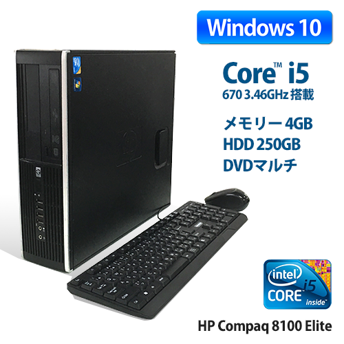 HP Compaq 8100 Elite SF Corei5 670 3.46GHz(メモリー4GB、HDD250GB、Windows10 Home 64bit、DVDマルチ)