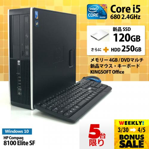 HP 【WEEKLYボーナスセール】8100 Elite SF Corei5-3.6GHz(メモリー4GB、新品SSD120GB、HDD250GB、Windows10 Home 64bit、DVDマルチ)
