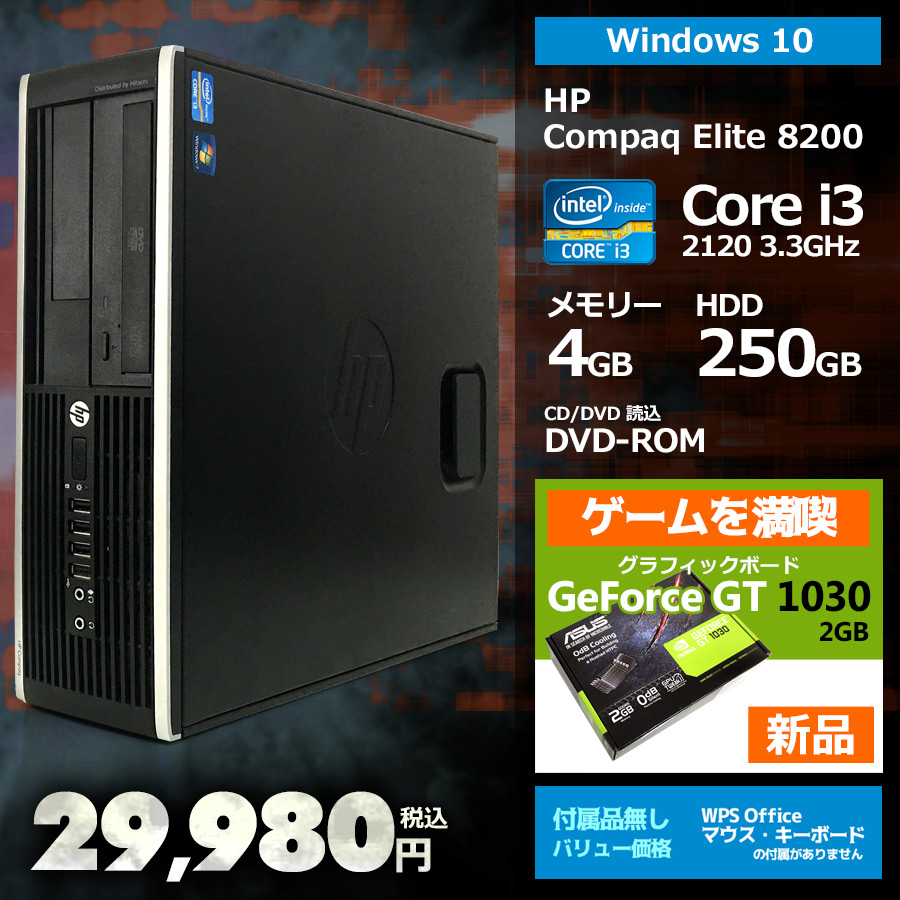 HP 【ASUS GeForce GT1030搭載】 Compaq 8200 Elite SF Corei3 2120 3.3GHz / メモリー4GB HDD250GB / Windows10 Home 64bit / DVD-ROM / ※WPS Office、キーボード・マウスの付属がありません。