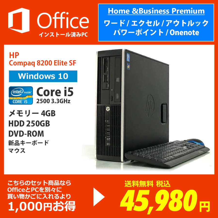 HP 【Officeセットがお得!】Compaq 8200 Elite SF Corei5 2500 3.30GHz / メモリー4GB HDD250GB / Windows10 Home 64bit / DVD-ROM / Microsoft Office Home&Business Premium インストール済み
