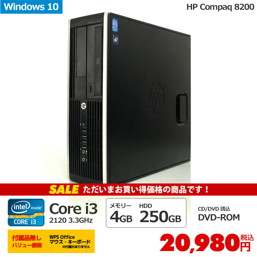 HP 【セール】Compaq 8200 Elite SF Corei3 2120 3.3GHz / メモリー4GB HDD250GB / Windows10 Home 64bit / DVD-ROM / ※WPS Office、キーボード・マウスの付属がありません。
