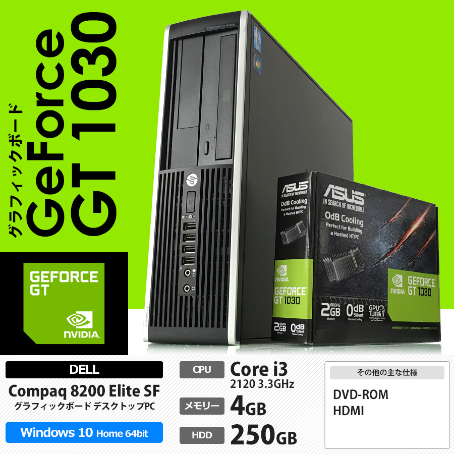HP Compaq 8200 Elite SF Corei3 2120 3.3GHz / 新品 ASUS GeForce GT 1030 /メモリー4GB HDD250GB / Windows10 Home 64bit / DVD-ROM  ※WPS Office キーボード・マウス別売り